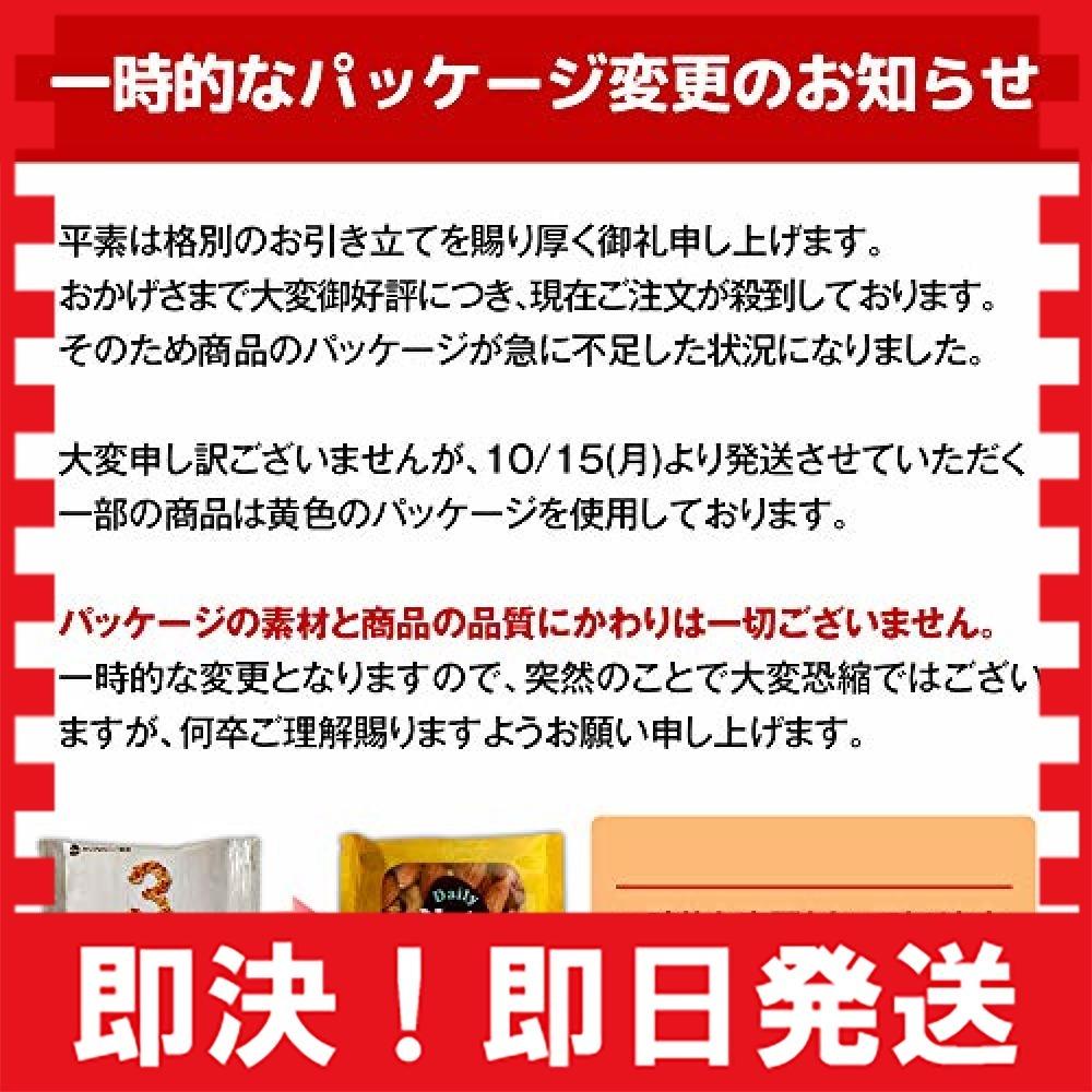 小分け3種 ミックスナッツ 1.05kg (35gx30袋) 産地直輸入 さらに小分け 箱入り 無塩 無添加 植物油不使用 (ア_画像7