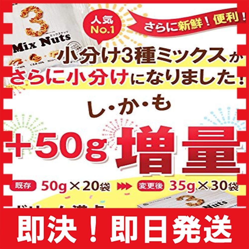 小分け3種 ミックスナッツ 1.05kg (35gx30袋) 産地直輸入 さらに小分け 箱入り 無塩 無添加 植物油不使用 (ア_画像4