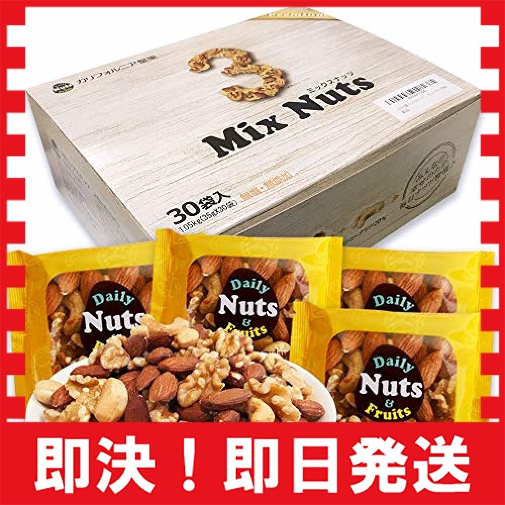 小分け3種 ミックスナッツ 1.05kg (35gx30袋) 産地直輸入 さらに小分け 箱入り 無塩 無添加 植物油不使用 (ア_画像10
