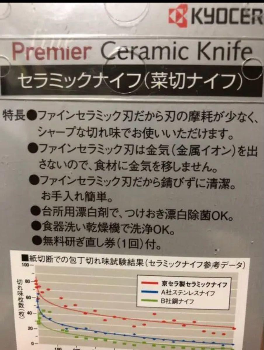 58%OFF! 日本製 新品 京セラ セラミック包丁 菜切り包丁 菜切りナイフ