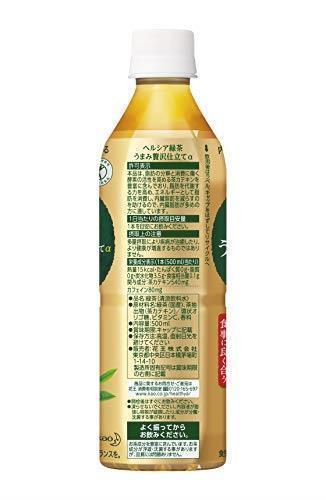 ! [トクホ] [訳あり(メーカー過剰在庫)] ヘルシア緑茶 うまみ贅沢仕立て 500ml×24本_画像3