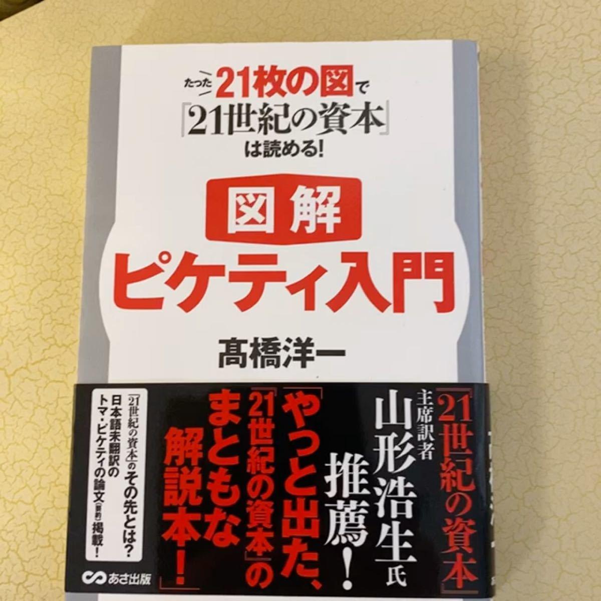 図解 ピケティ入門 たった21枚の図で 『21世紀の資本』 は読める! /高橋洋一 (著者)