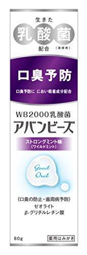 わかもと製薬 アバンビーズ ストロングミント味 80g 乳酸菌/ベータシクロデキストリン/ゼオライト トリプル効果で口臭を改善_画像2
