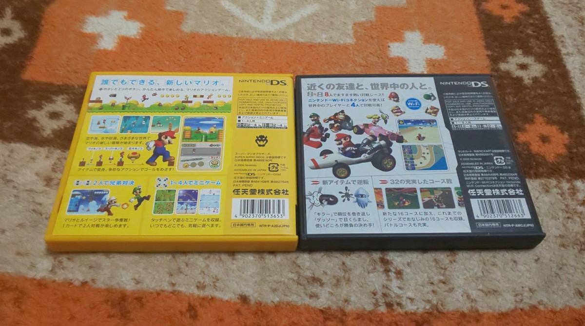 ニュースーパーマリオブラザーズ マリオカートDS