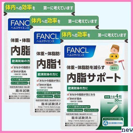 新品★fvgab ファンケル/ /サプリメント 機能性表示食品 /内脂サポート/約90日分/ FANCL 71_画像1