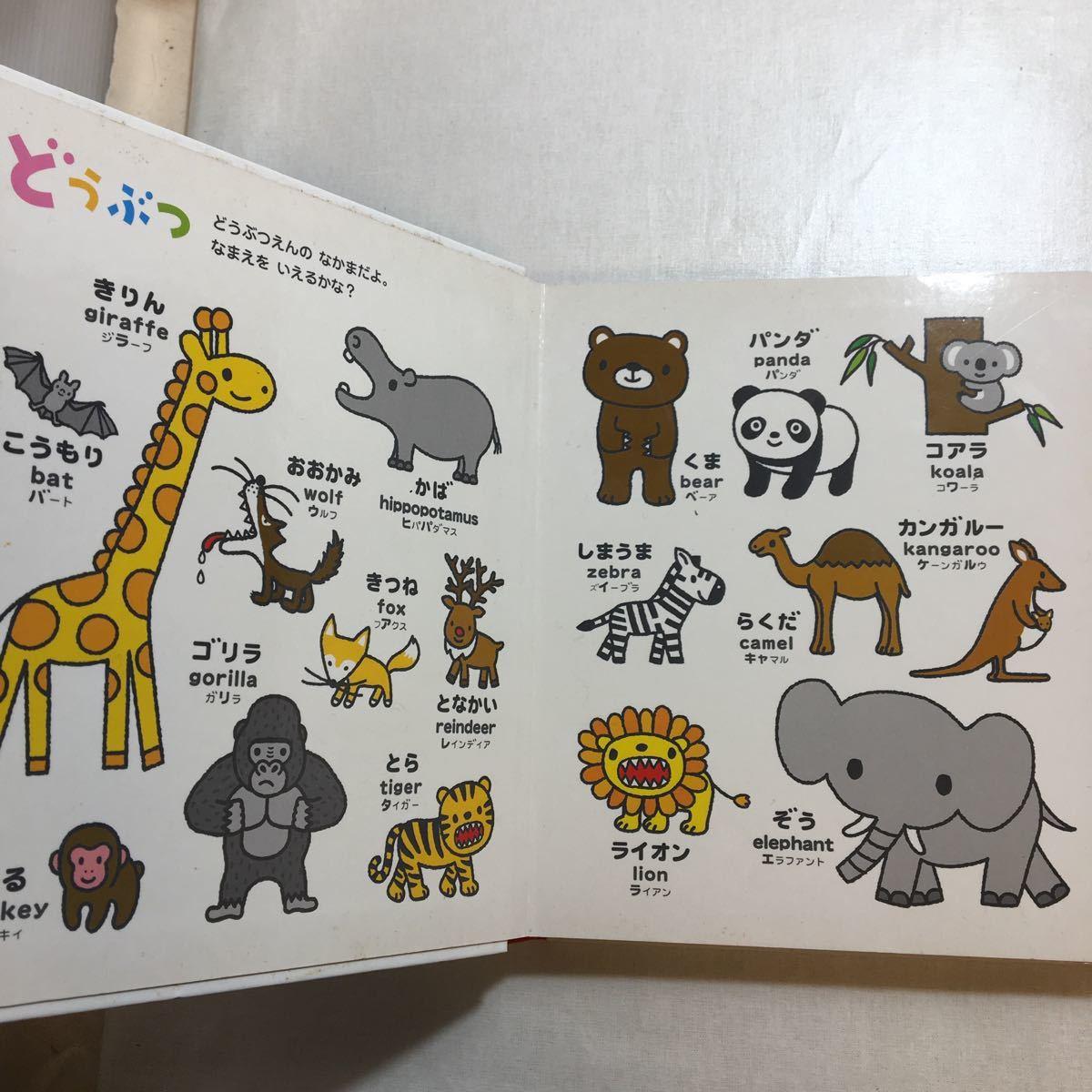 zaa-239♪0さい~4さい こどもずかん 英語つき (学研こどもずかん) 幼児向け 図鑑 ボードブック2冊セット よしだ じゅんこ (イラスト)