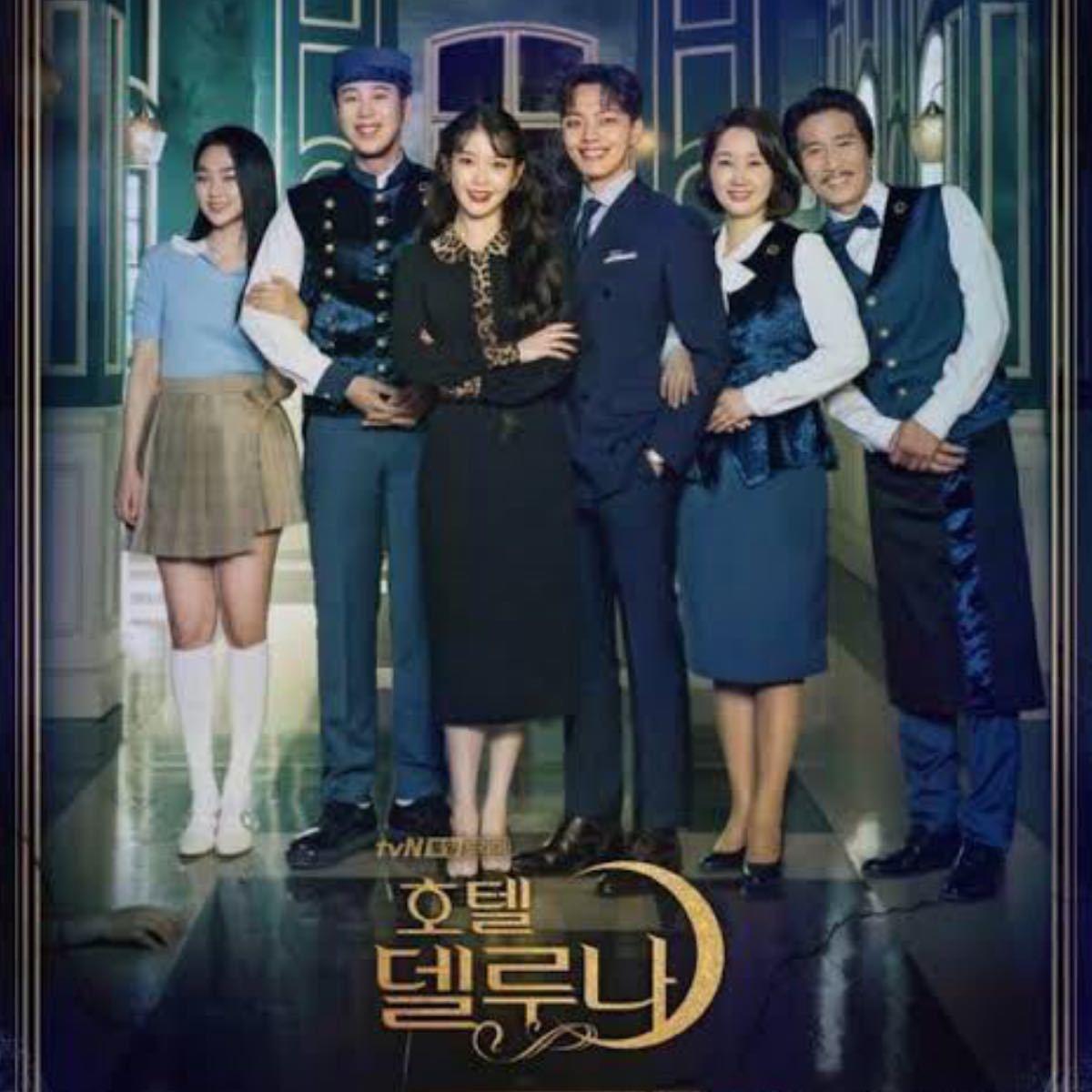 韓国ドラマ【ホテルデルーナ】全話収録 Blu-ray ブルーレイ