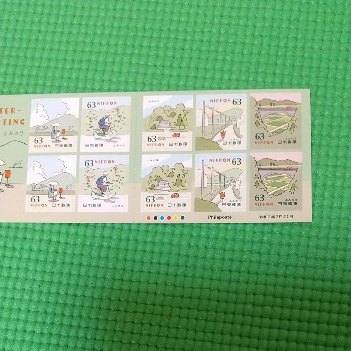 切手2シート