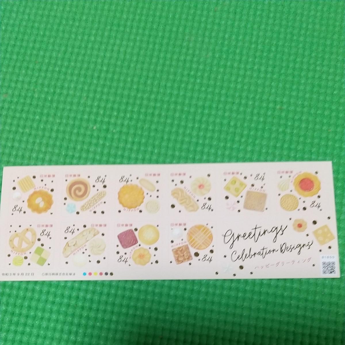 切手シート2枚