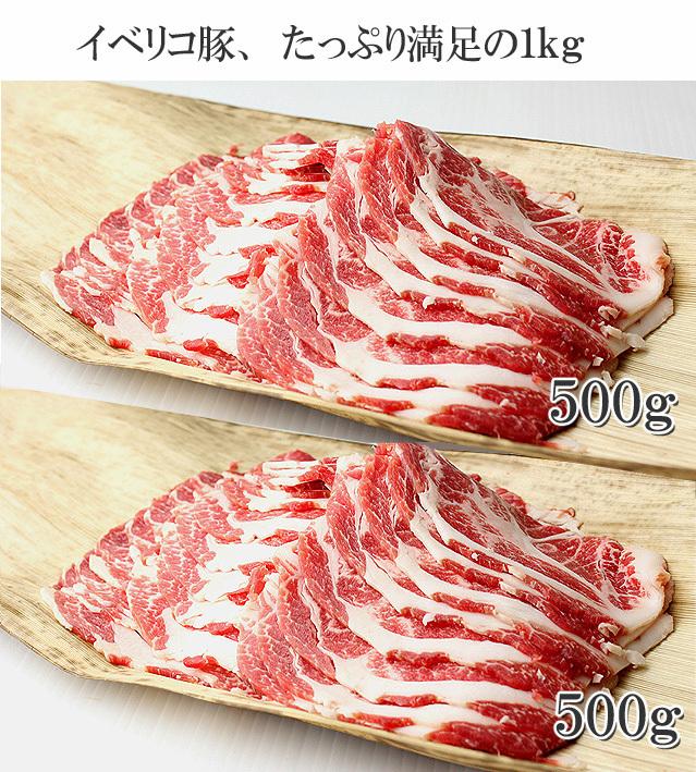 送料無料・訳あり イベリコ豚 切り落とし 1kg (セボ) 豚肉 黒豚 しゃぶしゃぶ わけあり 食品 大量 お得 グルメ ワケアリ 訳アリ お肉_画像4