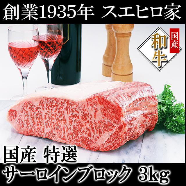 黒毛和牛 霜降り サーロイン ブロック 3kg 送料無料 肉 ギフト 最高級 牛肉 A4 A5 グルメ 塊肉 業務用 大量 BBQ ローストビーフ用 お歳暮_画像1