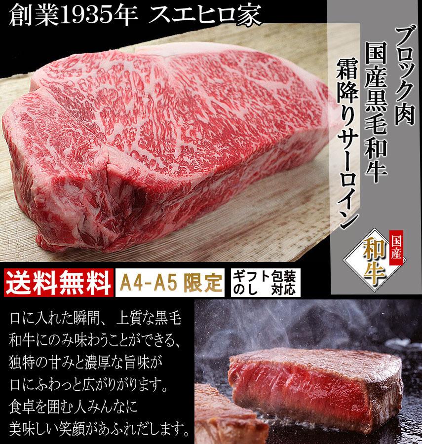 黒毛和牛 霜降り サーロイン ブロック 2kg 送料無料 肉 ギフト 最高級 牛肉 A4 A5 グルメ 塊肉 業務用 大量 BBQ ローストビーフ用 お歳暮_画像2