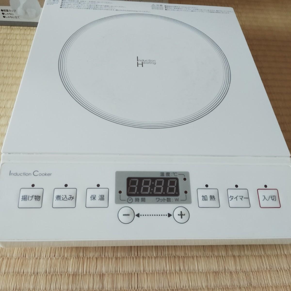 ニトリ マイコン炊飯ジャー IHクッキングヒーター