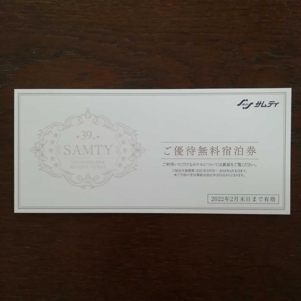 サムティ ホテル無料宿泊券 株主優待_画像1