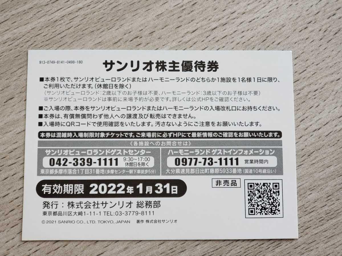 株主優待券サンリオピューロランド 有効期限2022年1月31日(定型郵便発送送料無料) ⑥_画像2