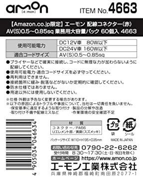 配線コネクター/0.50~0.85sq/赤/お買い得限定品 60個 0.50~0.85sq 【Amazon.co.jp限定】 エ_画像3