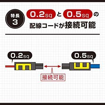お買い得限定品 【Amazon.co.jp 限定】エーモン 接続コネクター 10セット(20個入) (2825)_画像4