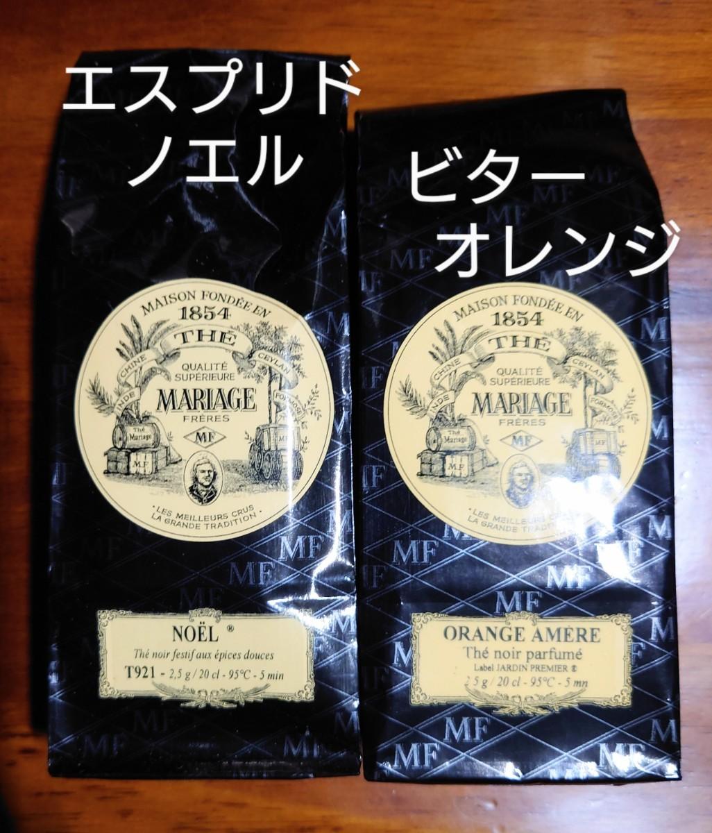 変更可 マリアージュフレール 紅茶エスプリドノエルシナモンオレンジマルコポーロルージュボレロアールグレイフレンチブルーインペリアル