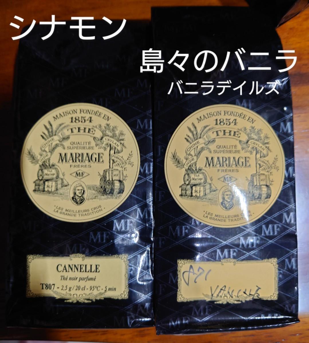 変更可 マリアージュフレール 紅茶 バニラシナモン マルコポーロルージュ ボレロアールグレイフレンチブルーウェディングインペリアル