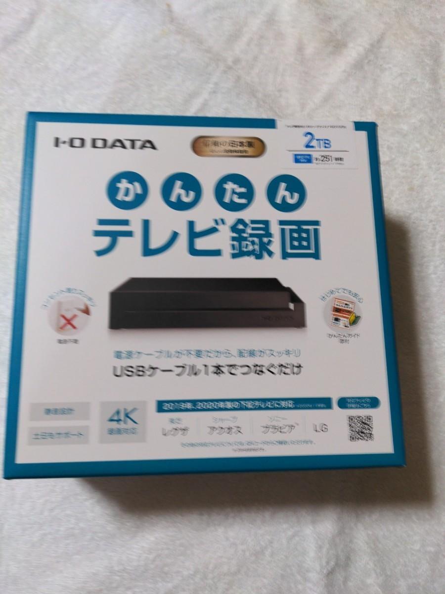外付けハードディスク  HDCY-TUT2K  テレビ録画  新品