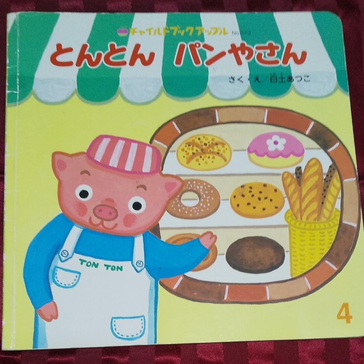幼児 絵本 3冊セット