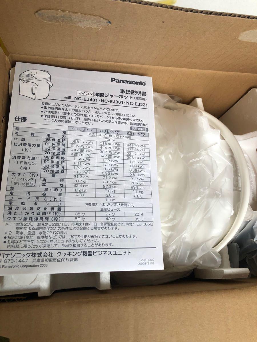 Panasonic  沸騰ジャーポット