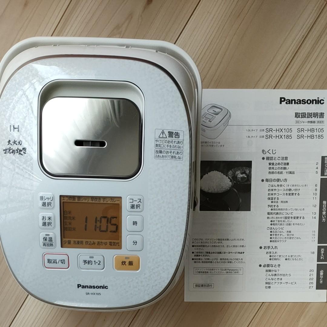 Panasonic IH炊飯器5.5合 大火力おどり炊き SR-HX105 2015年製 パナソニック