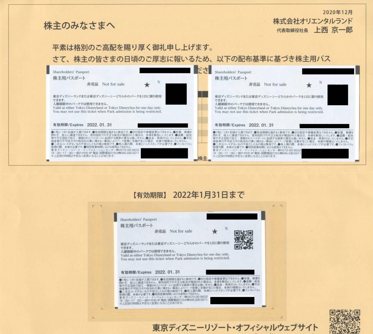 ディズニーチケット オリエンタルランド株主優待券3枚 未使用 ディズニーランド ディズニーシー_画像2