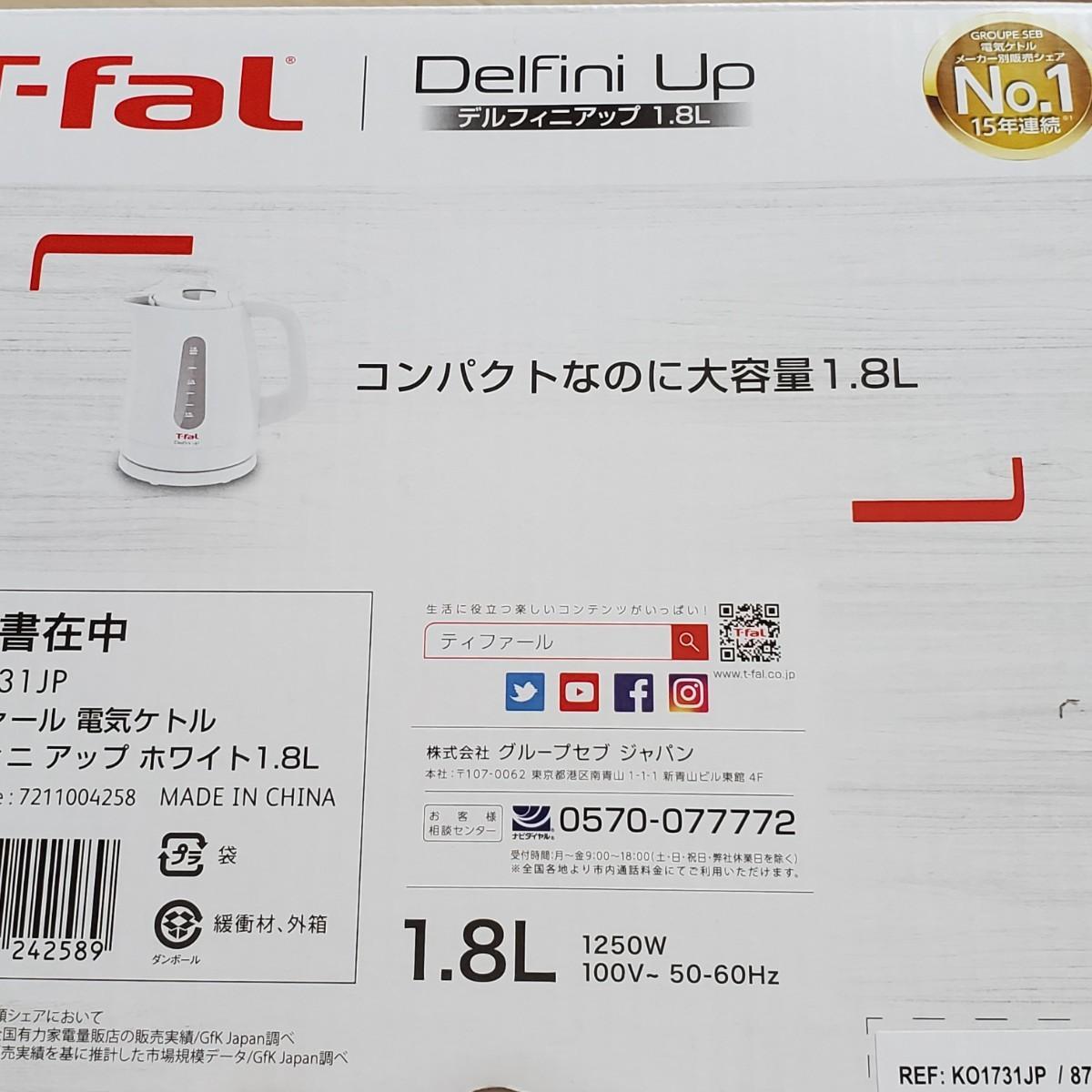 新品未使用  T-fal  ティファール  電気ケトル デルフィニアップ 1.8リットル 1.8 白