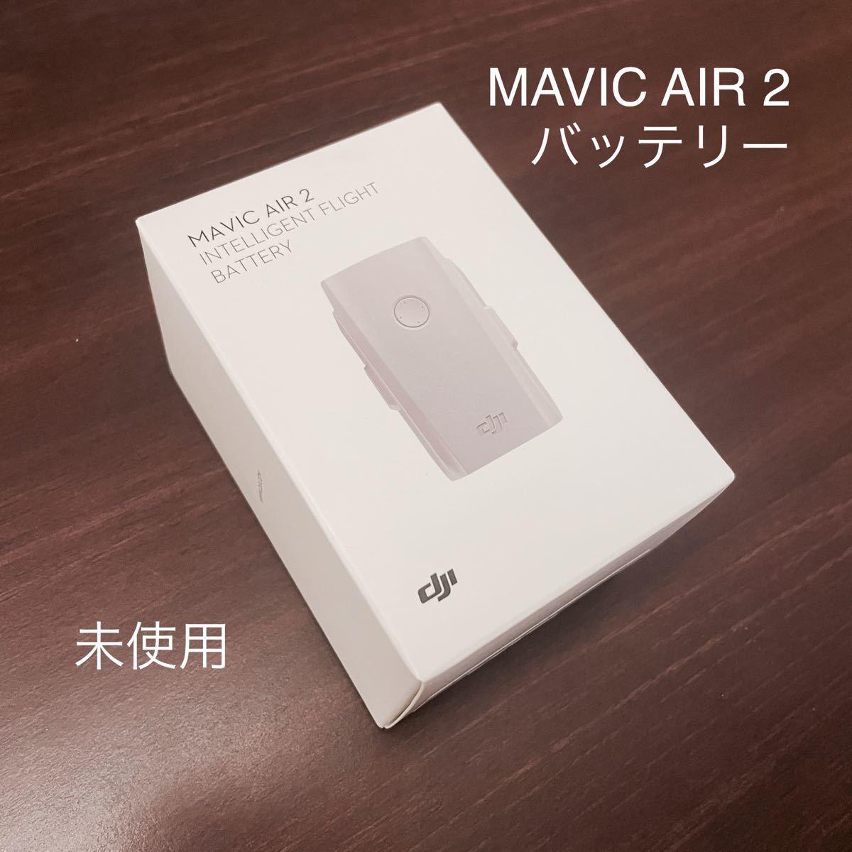 DJI Mavic Air2 / 2S Intelligent Flight Battery 純正バッテリー【未使用・国内正規品】
