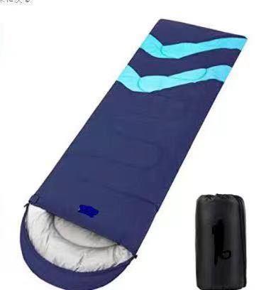 寝袋シュラフ 封筒型シュラフ 収納袋 収納袋付き 寝袋 寝袋 保温 軽量 封筒型 寝袋シュラフ ブルー