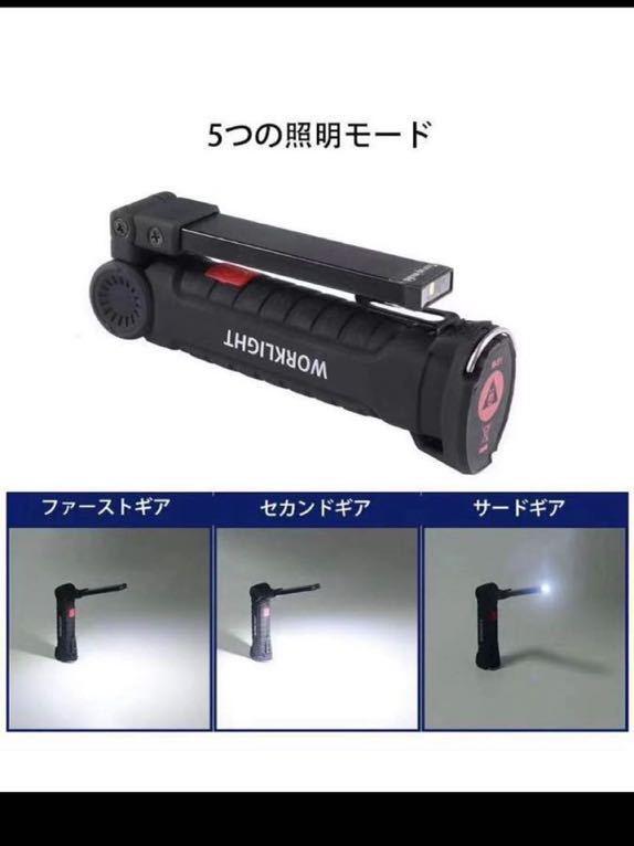 LED作業灯 懐中電灯 USB充電式 USBトーチライト ハンディライト ポータブル 5モード調光可能 作業灯 LED懐中電灯 2点セット