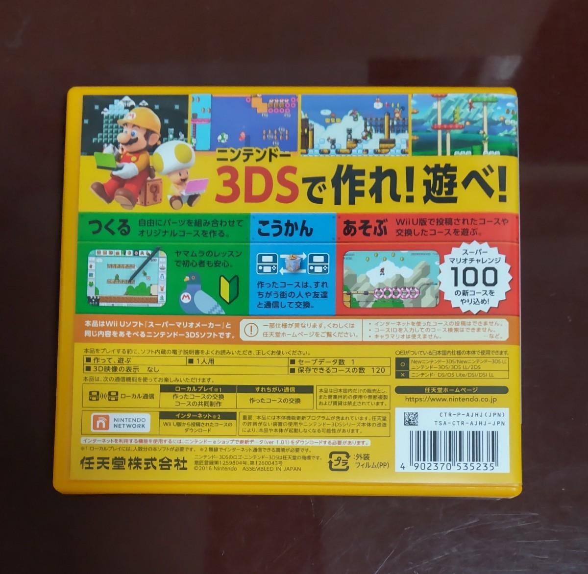 スーパーマリオメーカー3DS