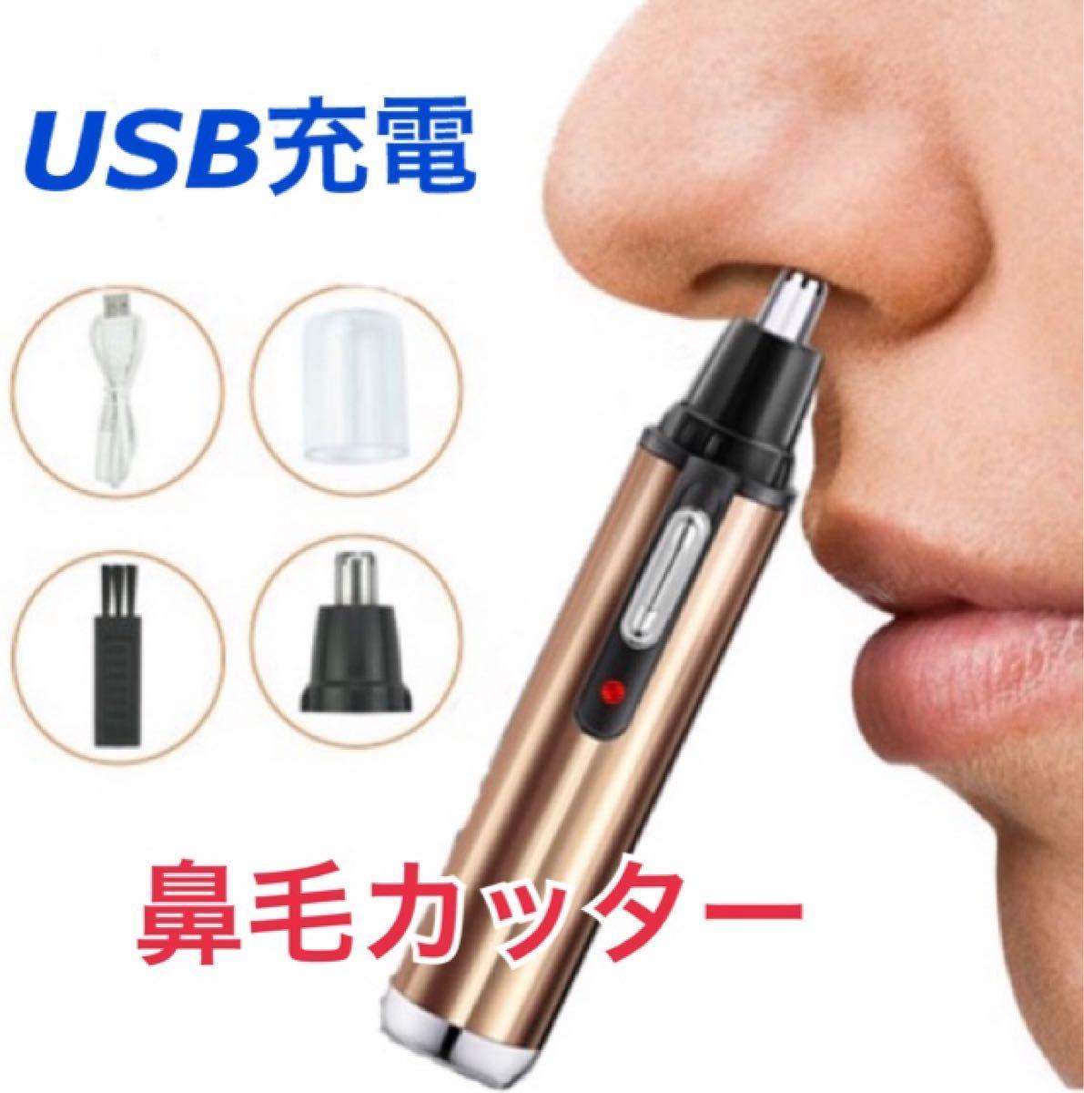 特価 鼻毛カッター 耳毛カッター USB充電式 水洗い可能 小型 ゴールド