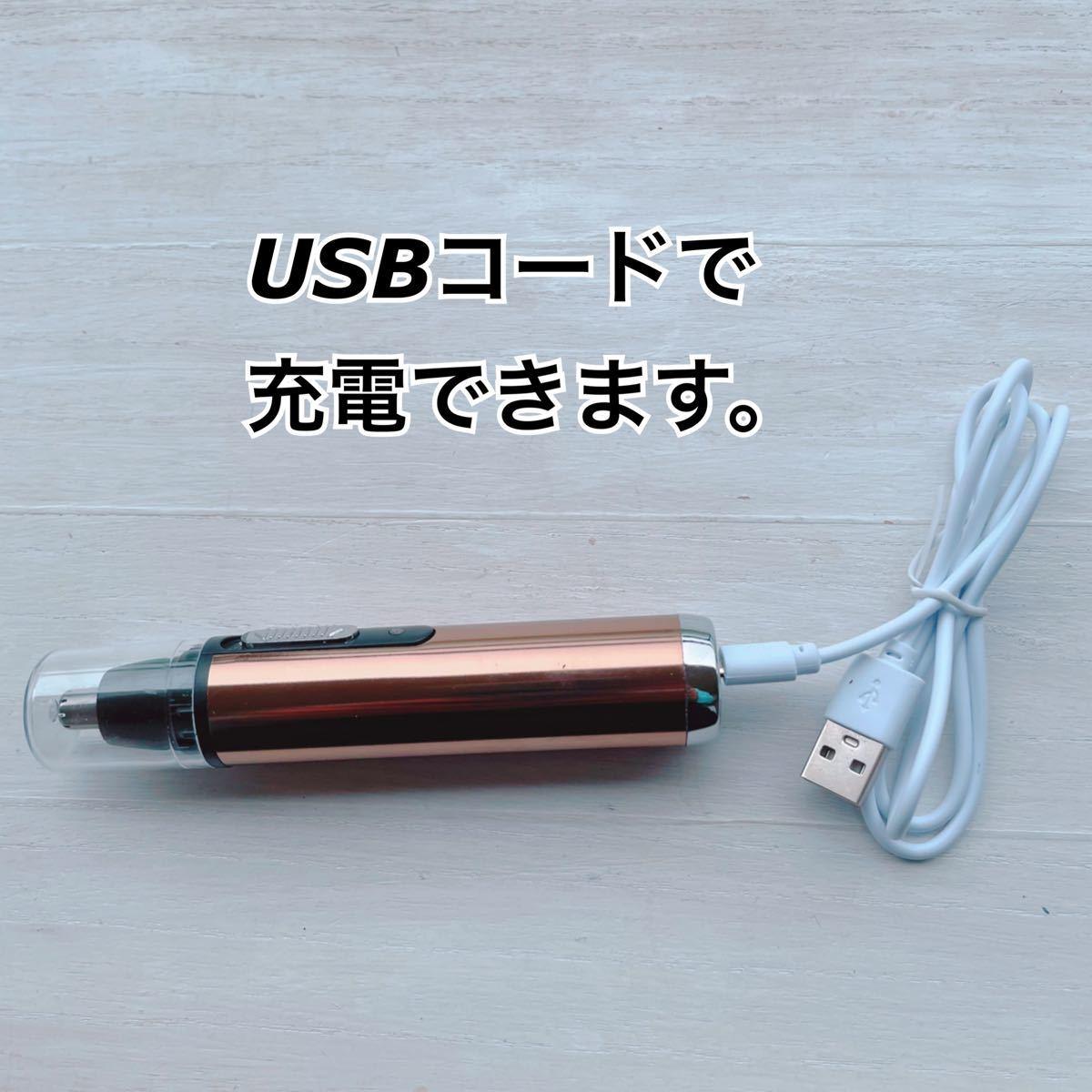 特価 鼻毛カッター 耳毛カッター USB充電式 水洗い可能 小型 男女兼用 ゴールド