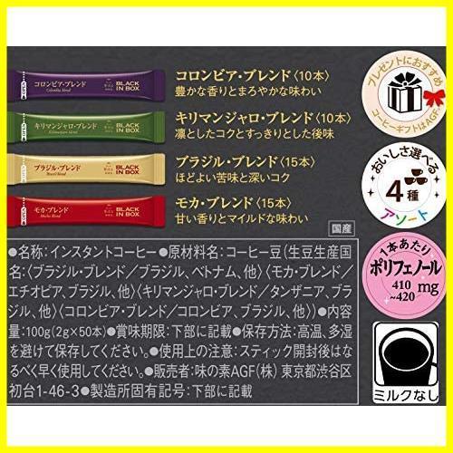 AGF ちょっと贅沢な珈琲店 ブラックインボックス 産地アソート 50本 【 スティックコーヒー 】【 プチギフト 】【 コーヒー つめあわせ_画像3