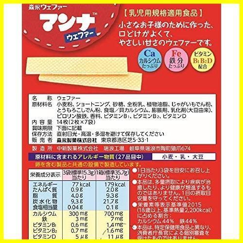 森永製菓 マンナウェファー 14枚(2枚×7袋)×6箱 【栄養機能食品(カルシウム・鉄)】_画像2