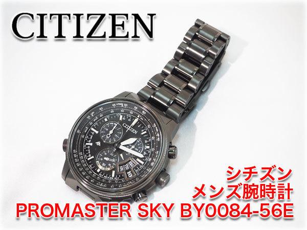 シチズン メンズ腕時計 PROMASTER SKY BY0084-56E(H610-T018688) 光発電エコドライブ電波時計 チタンバンド ブランド CITIZEN【安心取引】_画像1