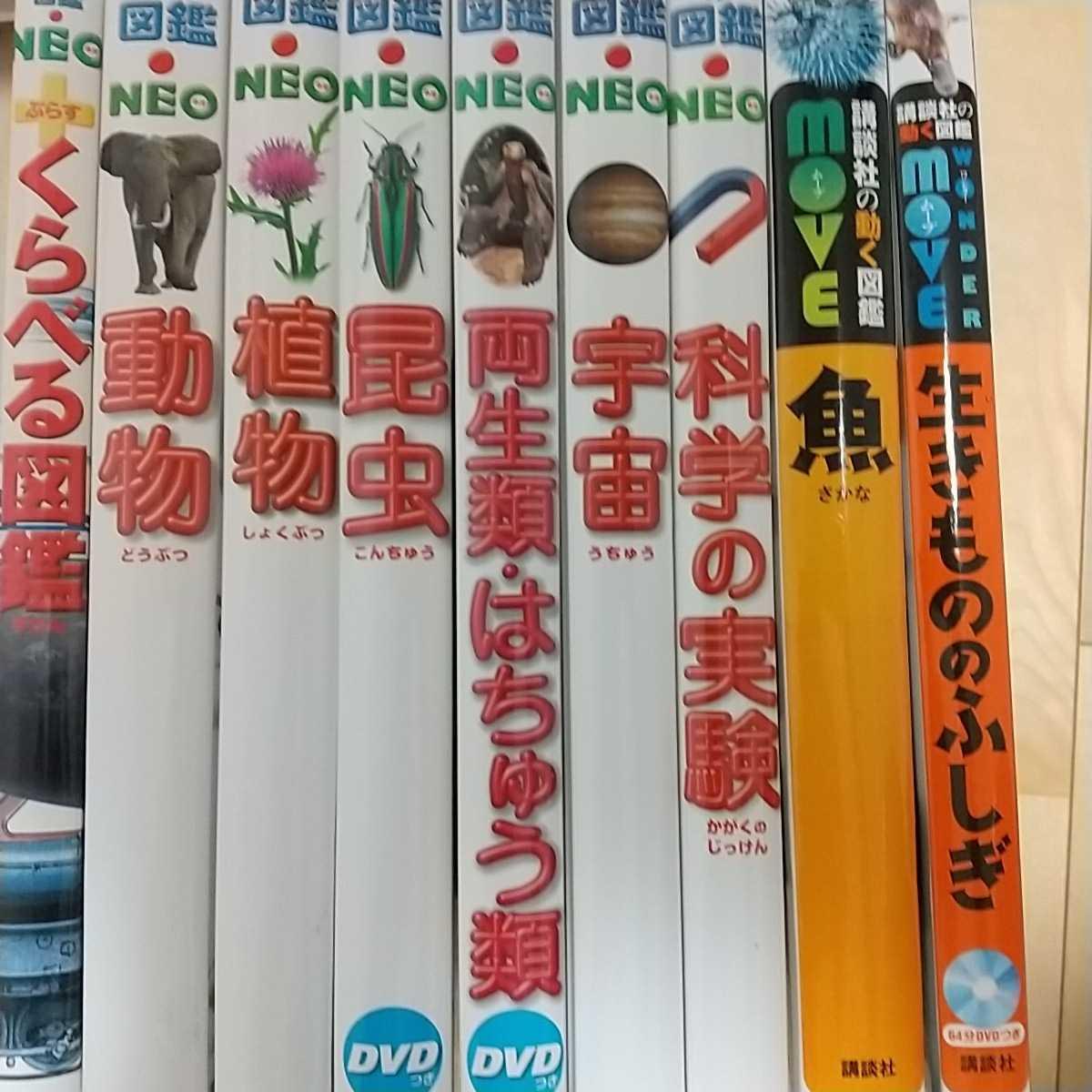 9冊セット★小学館の図鑑NEO&講談社図鑑★
