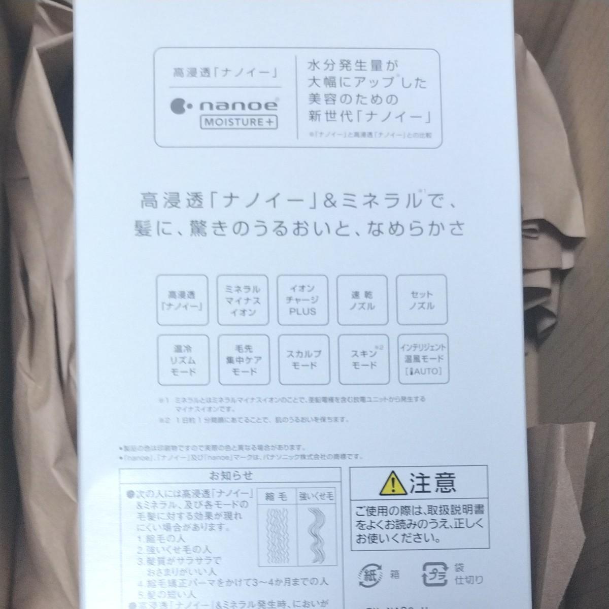 パナソニック ナノケア  ヘアドライヤー EH-NA0G ウォームホワイト 新品未使用品