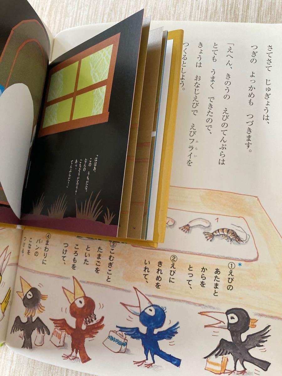 絵本まとめ売り16冊セット 赤ちゃん〜小学校初級 幼児本