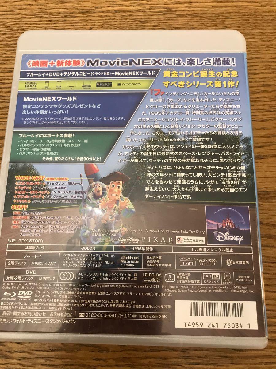 ディズニー トイ・ストーリー1 ブルーレイ + DVD 純正ケース付 再生確認済