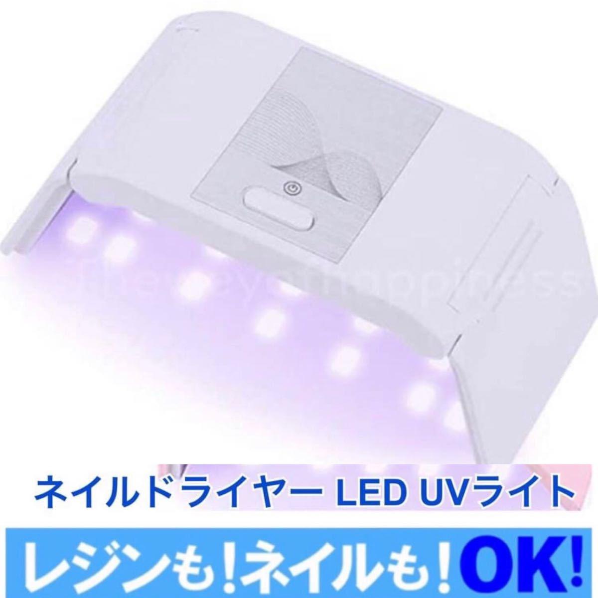 LED UVライト ホワイト ネイルドライヤー ジェルネイル レジン  36W