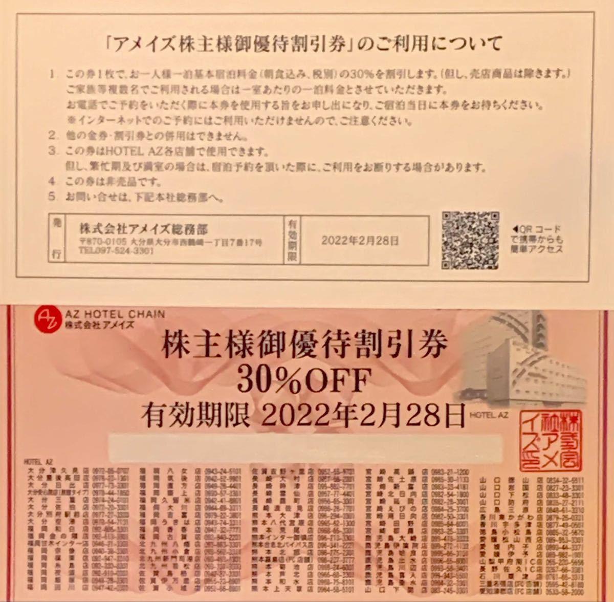 【★送料込★即決】アメイズ 株主優待券 ホテルAZ 30%割引★有効期限2022年2月28日_画像1