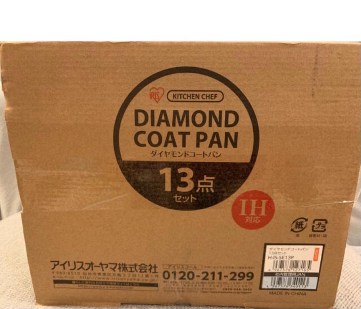 アイリスオーヤマ フライパンセット レッド ダイヤモンドコートパン13点セット H-ISSE13P