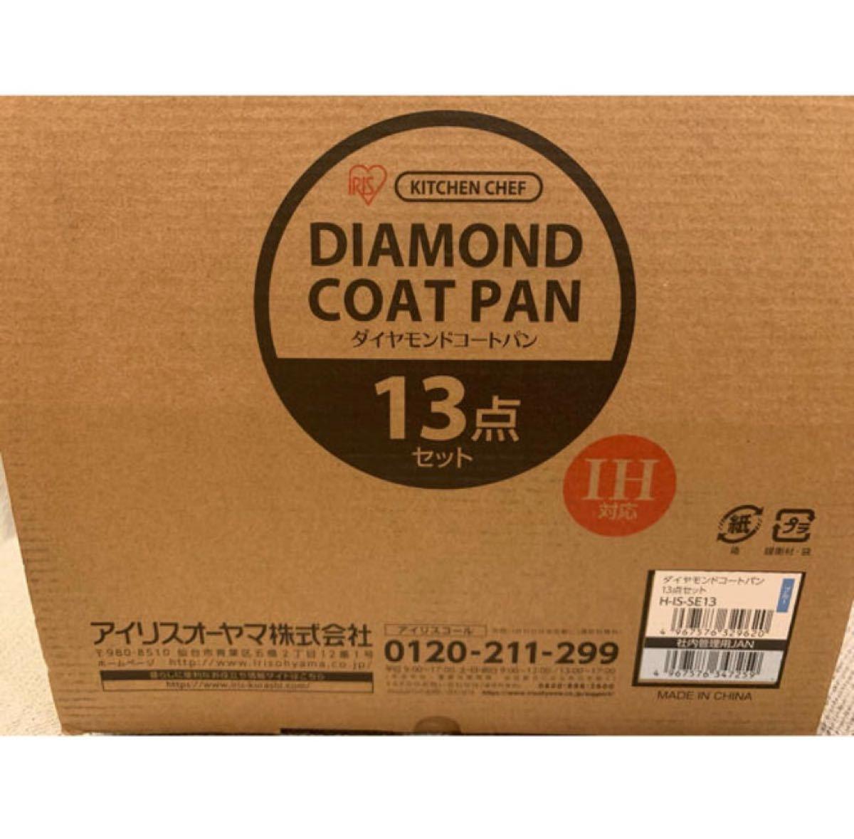 アイリスオーヤマ フライパンセット ブルー ダイヤモンドコートパン13点セット H-ISSE13P