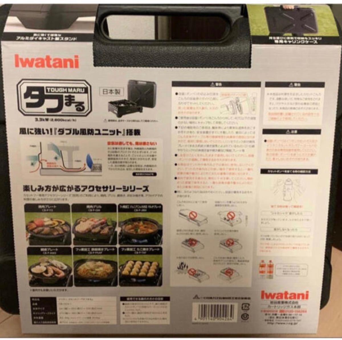 カセットこんろ Iwatani CB-ODX-1 カセットフータフまる ガスコンロ アウトドア キャンプ用品 BBQ イワタニ