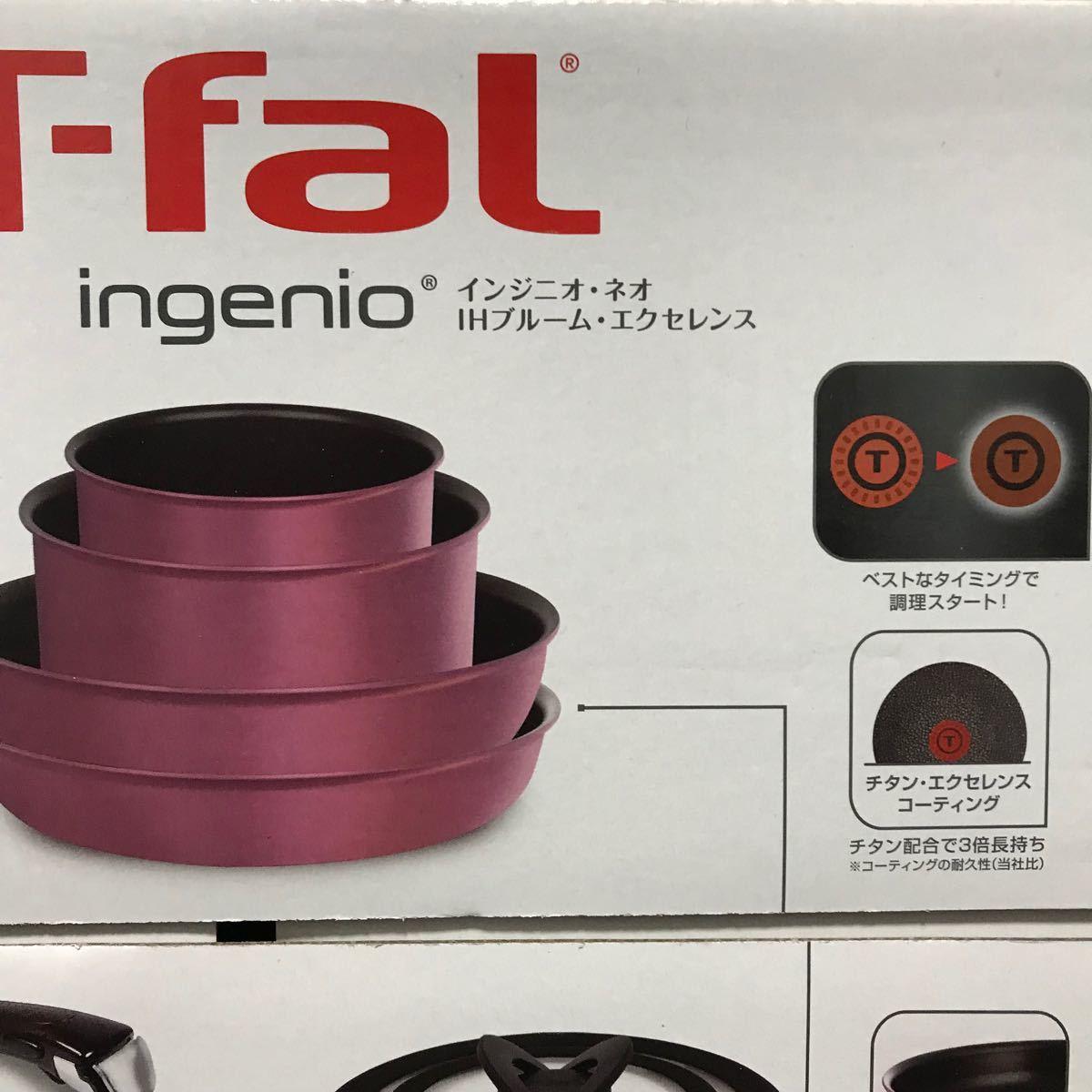 【新品未開封】ティファール  T-fal インジニオネオ ブルームエクセレンス 9点セット IH ガス火対応