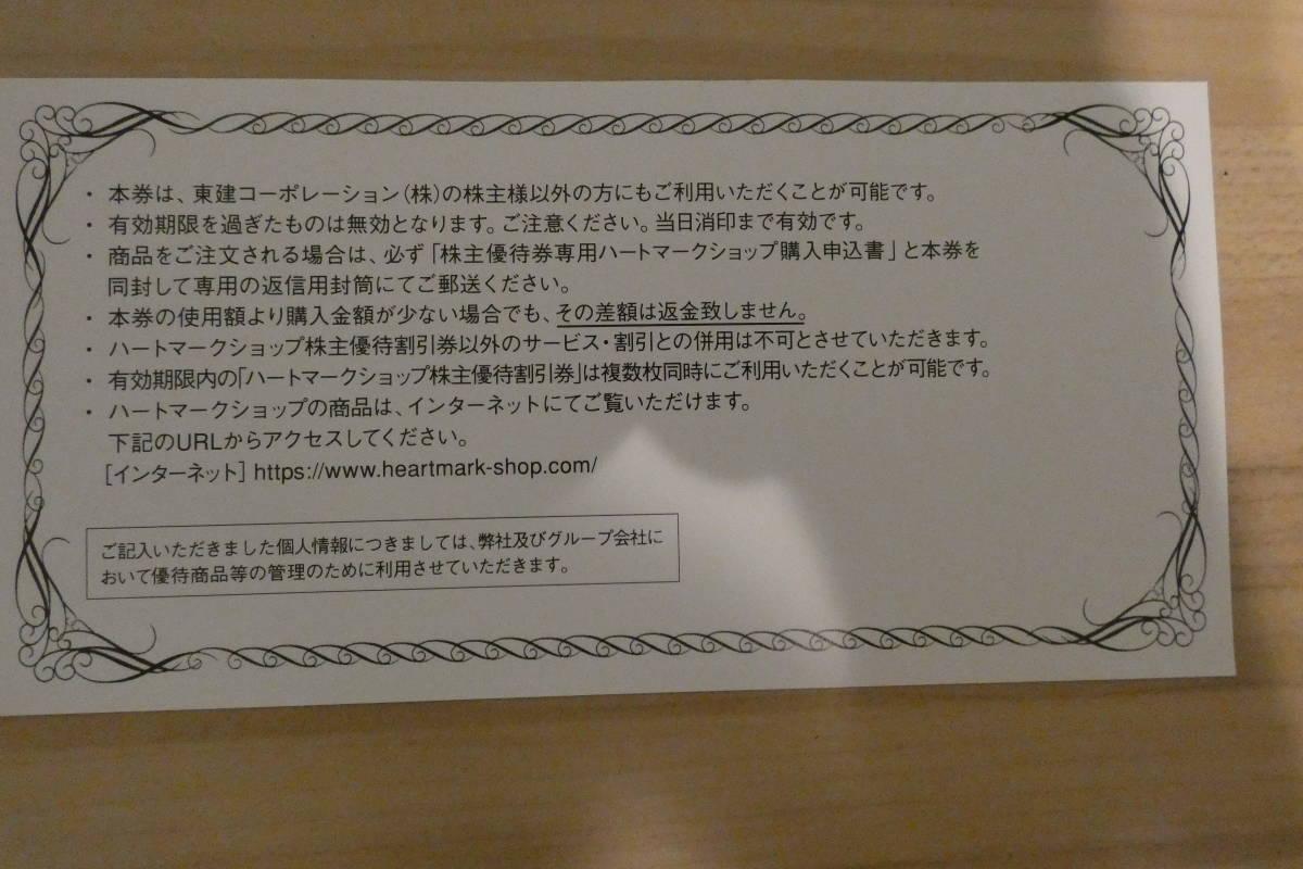 【最新】 東建 コーポレーション 株主優待 ハートマークショップ 4000円 割引券 2022年8月末期限 送料63円_画像2