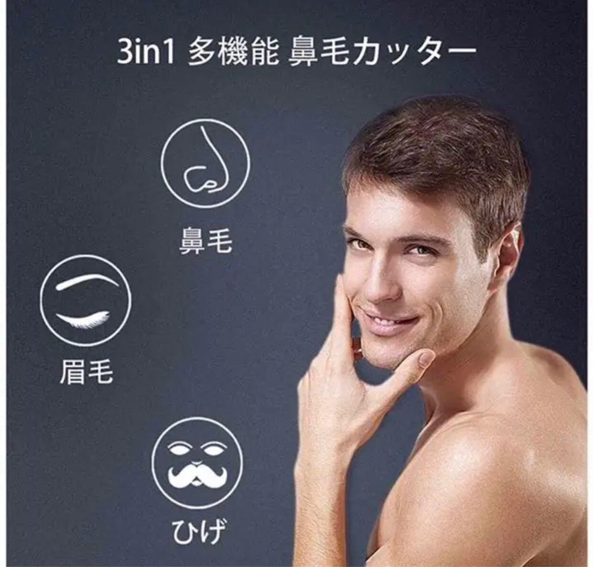 鼻毛カッター 眉毛シェーバー メンズ 多機能 USB充電式 エチケット 髭剃り